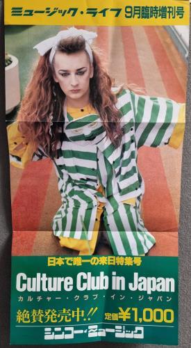 Culture Club Music Life poster Japanese CULPOMU770667