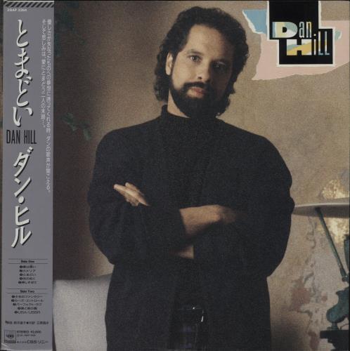 Dan Hill Dan Hill (1987) + Obi vinyl LP album (LP record) Japanese DZ4LPDA678958