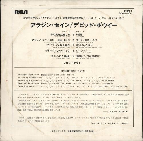 David Bowie Aladdin Sane - Custom Sleeve - EX vinyl LP album (LP record) Japanese BOWLPAL157376