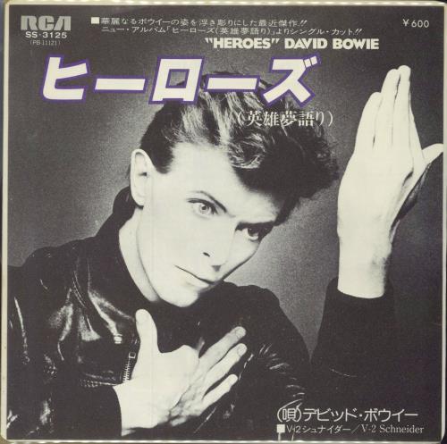 David Bowie Heroes Textured Japanese 7 Quot Vinyl Single 7