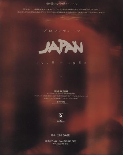 David Sylvian Quantity of Three Japanese Promotional Handbills handbill Japanese SYLHBQU750108