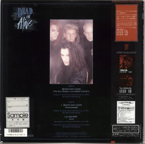 "Dead Or Alive Brand New Lover 12"" vinyl single (12 inch record / Maxi-single) Japanese DOA12BR121309"