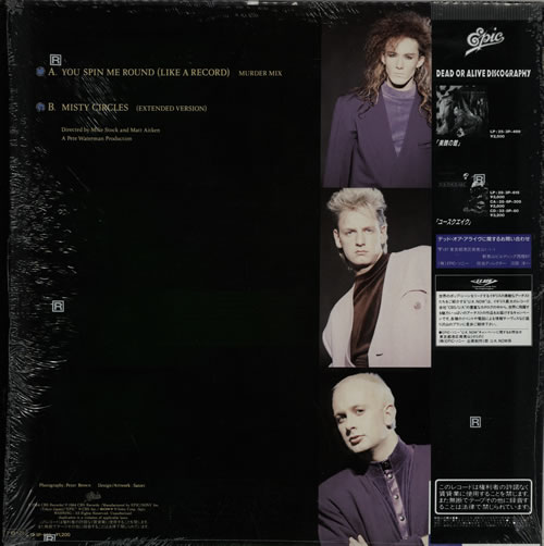 "Dead Or Alive You Spin Me Round - Murder Mix 12"" vinyl single (12 inch record / Maxi-single) Japanese DOA12YO95638"