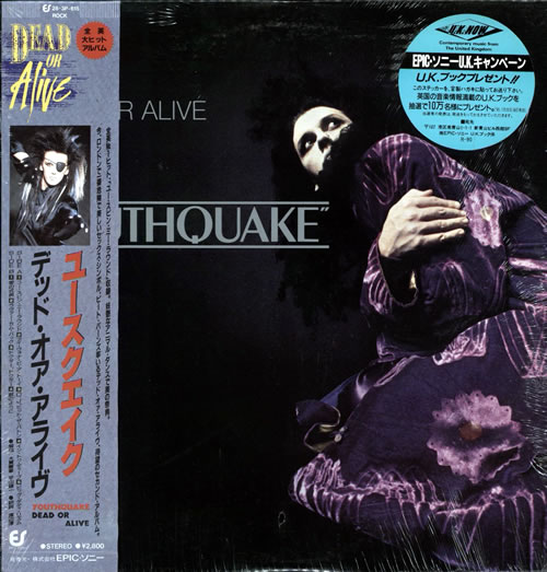 Dead Or Alive Youthquake vinyl LP album (LP record) Japanese DOALPYO565526
