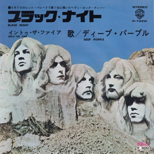 "Deep Purple Black Night 7"" vinyl single (7 inch record) Japanese DEE07BL37853"