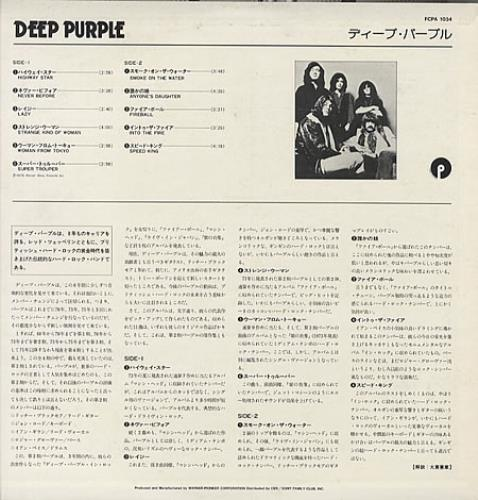 Deep Purple Deep Purple + insert vinyl LP album (LP record) Japanese DEELPDE166817