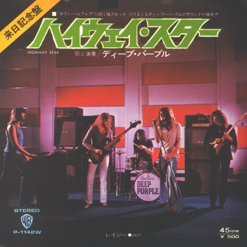 Deep Purple Highway Star 1st Japanese 7 Quot Vinyl Single 7