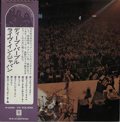 Deep Purple Live In Japan 2-LP vinyl record set (Double Album) Japanese DEE2LLI103580
