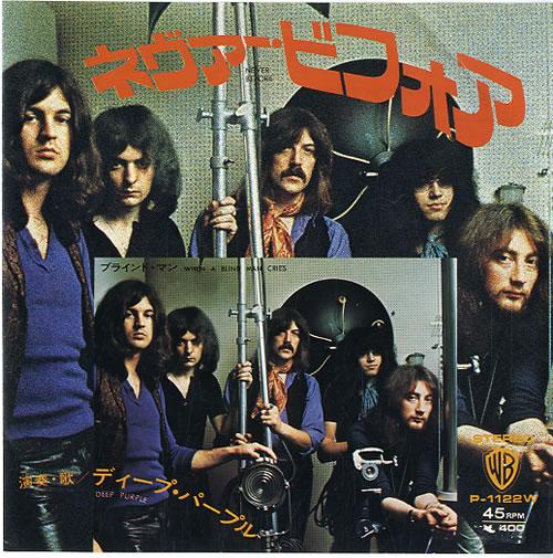 "Deep Purple Never Before - 1st 7"" vinyl single (7 inch record) Japanese DEE07NE136649"