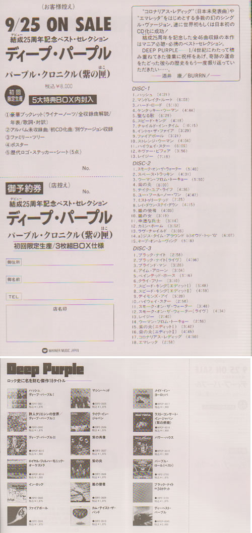 Deep Purple Purple Chronicle and Discograpy handbill Japanese DEEHBPU641543