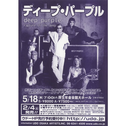 Deep Purple Rapture Of The Deep handbill Japanese DEEHBRA472836