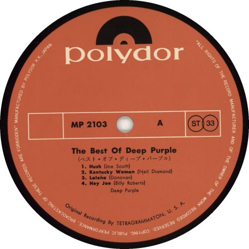 Deep Purple The Best Of Deep Purple - EX vinyl LP album (LP record) Japanese DEELPTH696786
