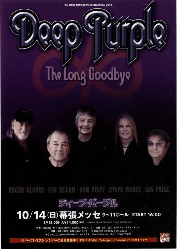 Deep Purple The Long Goodbye: Japan Tour 2018 handbill Japanese DEEHBTH699250