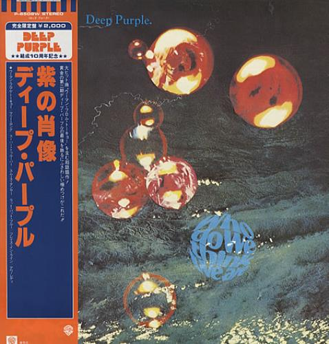 Deep Purple Who Do We Think We Are vinyl LP album (LP record) Japanese DEELPWH123798