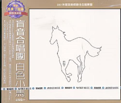 Deftones White Pony CD album (CDLP) Taiwanese DFTCDWH206903
