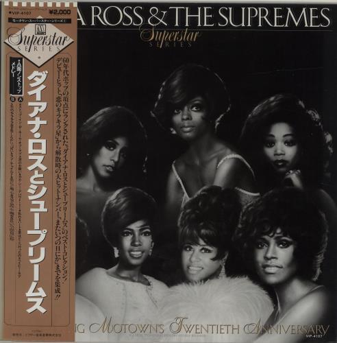 Diana Ross & The Supremes Motown Superstar Series vinyl LP album (LP record) Japanese D/SLPMO240434