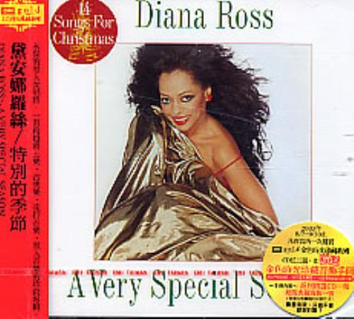 Diana Ross A Very Special Season CD album (CDLP) Taiwanese DIACDAV258247
