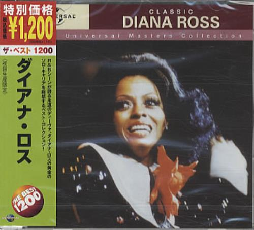Diana Ross Classic: The Universal Master Collection CD album (CDLP) Japanese DIACDCL331305
