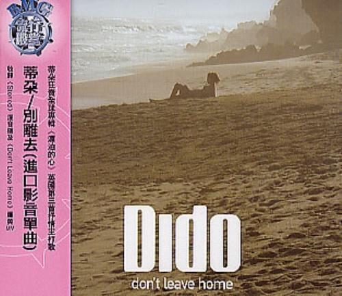 "Dido Don't Leave Home CD single (CD5 / 5"") Taiwanese ODIC5DO287683"