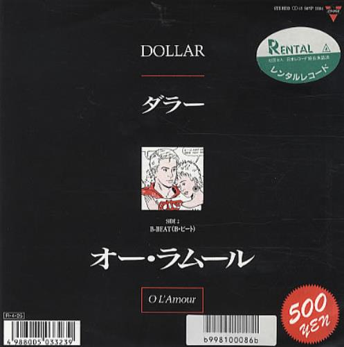 "Dollar O L'Amour 7"" vinyl single (7 inch record) Japanese DLL07OL241702"