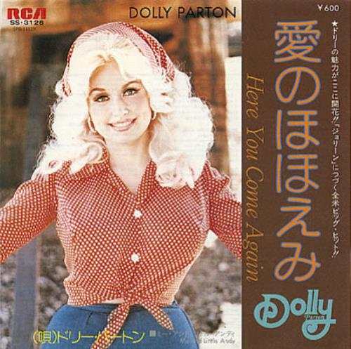 Dolly Parton Here You Come Again Japanese Promo 7 Quot Vinyl