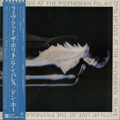 Don Ho Live At The Polynesian Palace vinyl LP album (LP record) Japanese NHOLPLI623425
