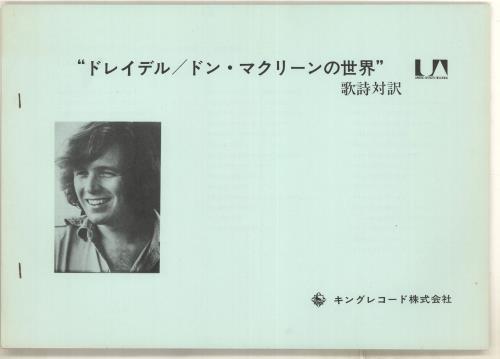 Don McLean Don McLean vinyl LP album (LP record) Japanese DNMLPDO713871
