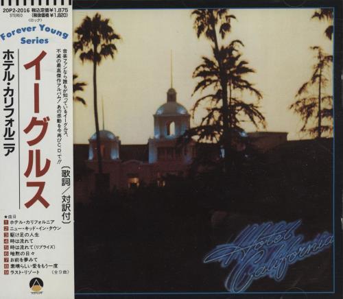 Eagles Hotel California CD album (CDLP) Japanese EAGCDHO673219