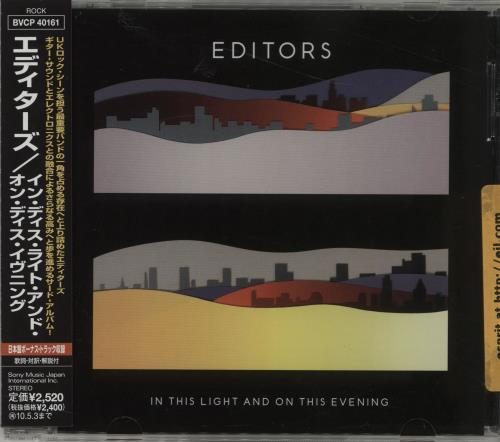 Editors In This Light And On This Evening CD album (CDLP) Japanese EB7CDIN493761