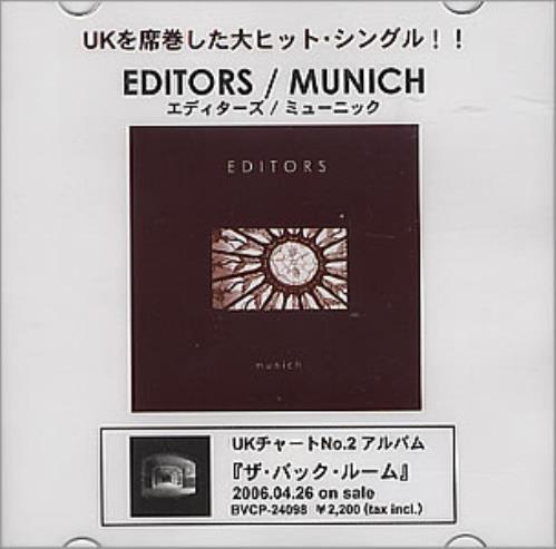 Editors Munich CD-R acetate Japanese EB7CRMU358231