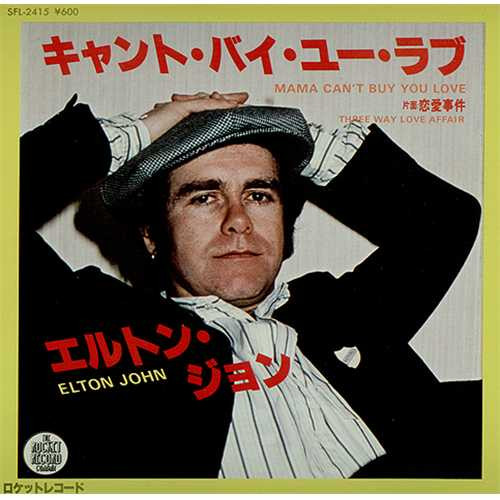 Elton John Mama Can't Buy You Love vinyl LP album (LP record) Japanese JOHLPMA406950