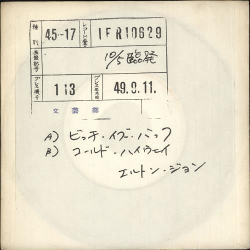 "Elton John The Bitch Is Back - Test Pressing 7"" vinyl single (7 inch record) Japanese JOH07TH730187"