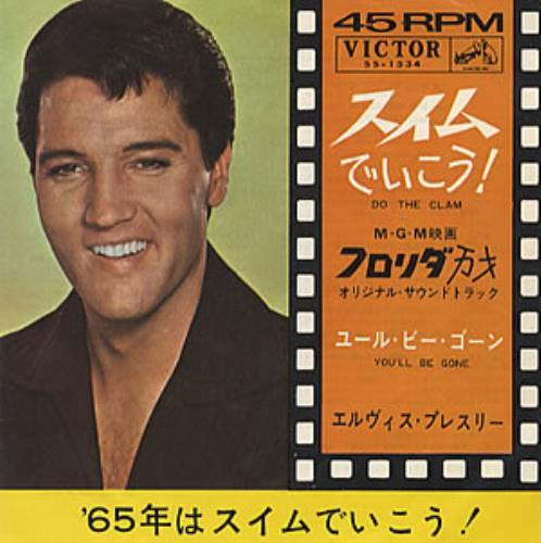 "Elvis Presley Do The Clam - VG 7"" vinyl single (7 inch record) Japanese ELV07DO303539"