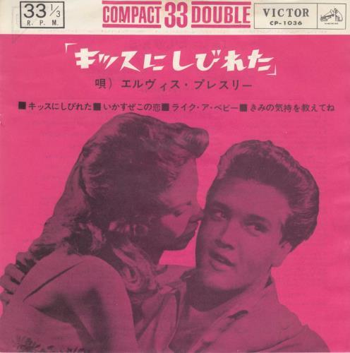 """Elvis Presley Elvis Is Back EP 7"""" vinyl single (7 inch record) Japanese ELV07EL215048"""