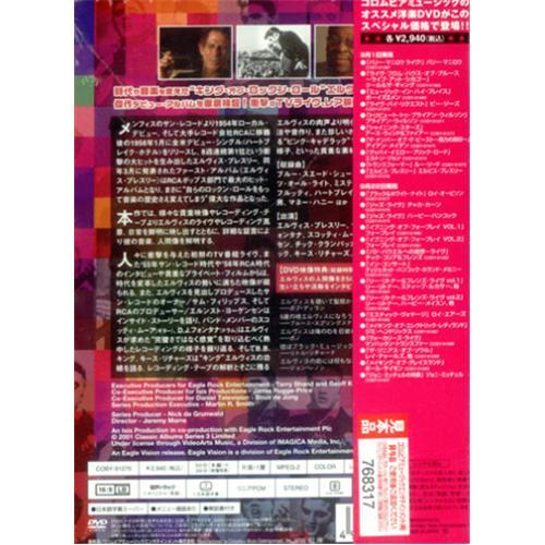 Elvis Presley Elvis Presley - Classic Albums - Sealed DVD Japanese ELVDDEL424213