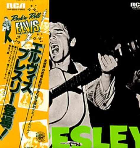 Elvis Presley Elvis Presley vinyl LP album (LP record) Japanese ELVLPEL226990