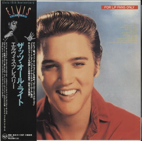 Elvis Presley For LP Fans Only vinyl LP album (LP record) Japanese ELVLPFO291639