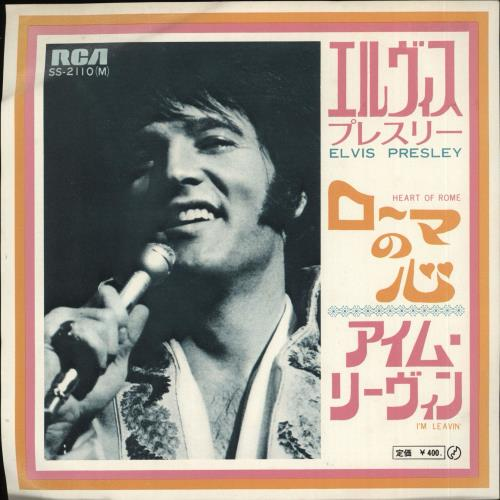"Elvis Presley Heart Of Rome 7"" vinyl single (7 inch record) Japanese ELV07HE323189"