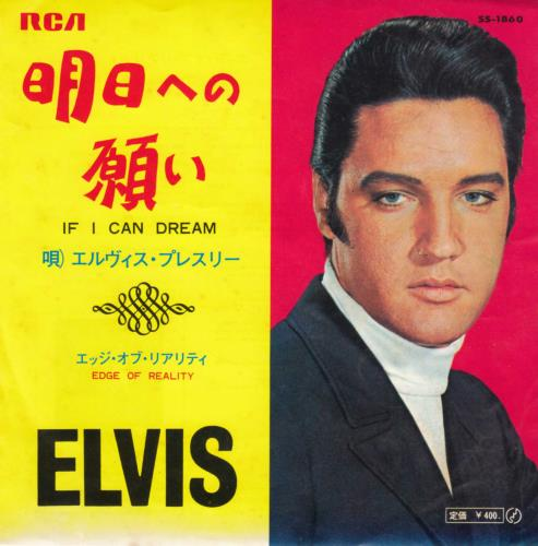 "Elvis Presley If I Can Dream - 1st 7"" vinyl single (7 inch record) Japanese ELV07IF696557"