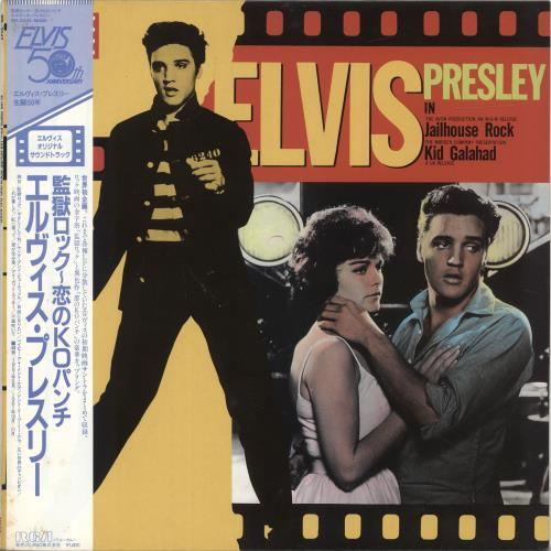 Elvis Presley Jailhouse Rock / Kid Galahad vinyl LP album (LP record) Japanese ELVLPJA227080