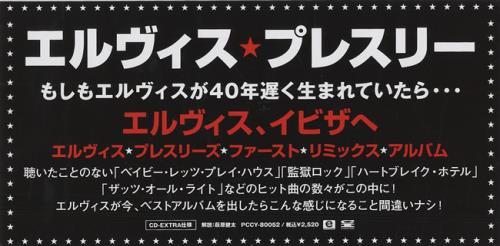 Elvis Presley Re:Versions display Japanese ELVDIRE438041