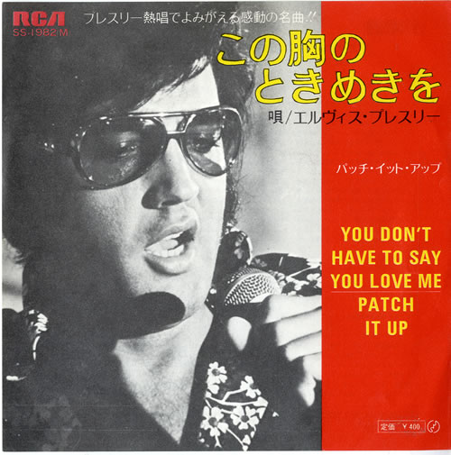 "Elvis Presley You Don't Have To Say You Love Me 7"" vinyl single (7 inch record) Japanese ELV07YO115033"