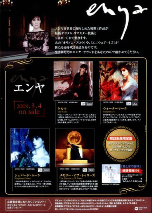 Enya Enya - SHM-CD Remasters media press kit Japanese ENYKIEN530387