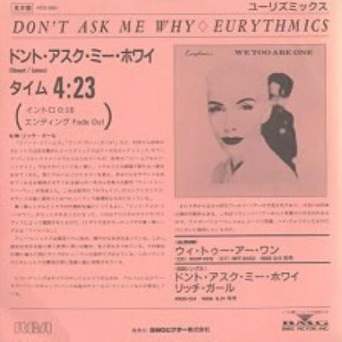 """Eurythmics Don't Ask Me Why 7"""" vinyl single (7 inch record) Japanese EUR07DO78311"""