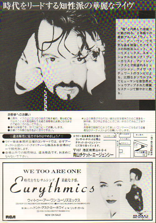 Eurythmics We Too Are One & Japan Tour 1989 handbill Japanese EURHBWE641529
