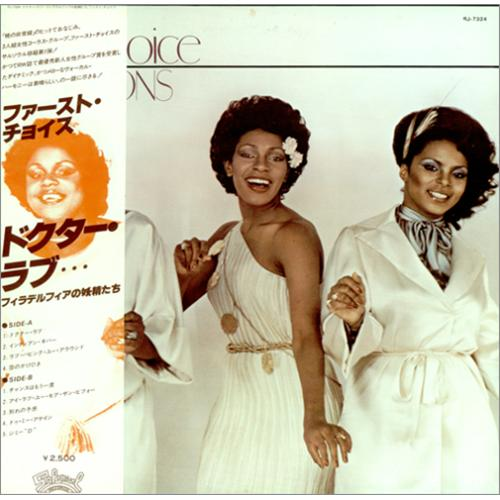 First Choice Delusions vinyl LP album (LP record) Japanese FCHLPDE418778