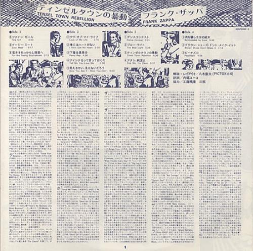 Frank Zappa Tinsel Town Rebellion 2-LP vinyl record set (Double Album) Japanese ZAP2LTI341932