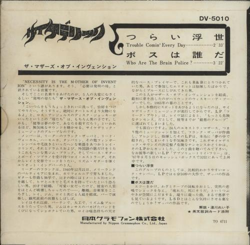 "Frank Zappa Trouble Comin' Every Day + Lyric Insert 7"" vinyl single (7 inch record) Japanese ZAP07TR686188"