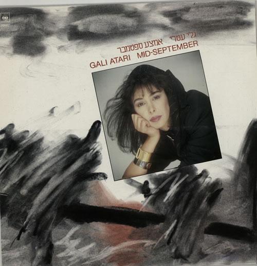 Gali Atari Mid-September vinyl LP album (LP record) Israeli GKLLPMI620140