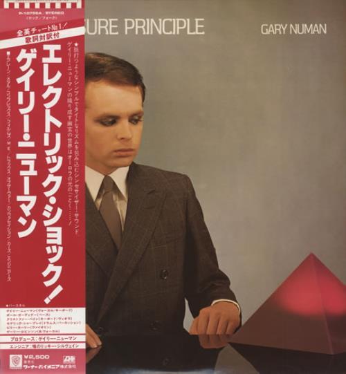 Gary Numan The Pleasure Principle vinyl LP album (LP record) Japanese NUMLPTH174182